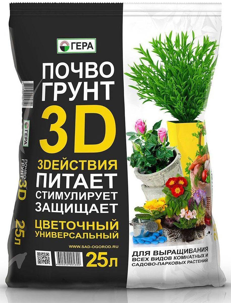 Почвогрунт Гера 3D. Цветочный. Универсальный, 25 л604Полностью готовая к применению почвенная смесь Гера 3D. Цветочный. Универсальный применяется для выращивания цветочно-декоративных растений. В открытом грунте (в качестве основной заправки клумб, альпийских горок и других цветников) и закрытом грунте (зимнем саду, комнатном цветоводстве); проращивания семян; выращивания цветочной рассады; выгонки луковичных цветов; мульчирования (укрытия) почвы под растениями; посадки, пересадки, подсыпки или смены верхнего слоя почвы у растущих растений. Состав: высококачественная смесь торфов различной степени разложения, комплексное минеральное удобрение, мука доломитовая (известняковая), песок речной термически обработанный.Товар сертифицирован.