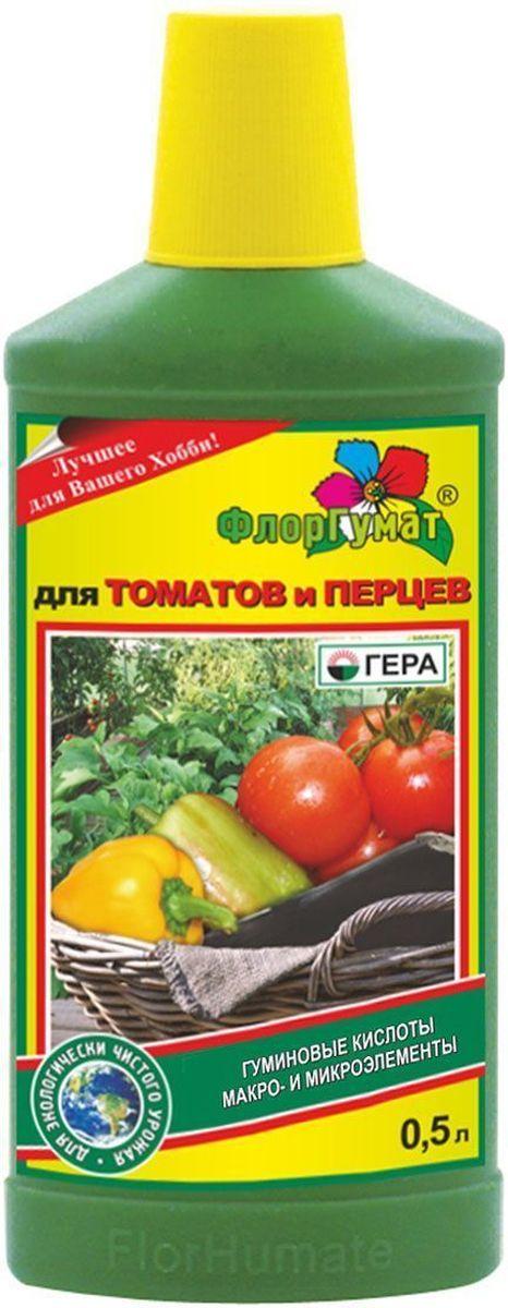Удобрение Гера ФлорГумат. Для томатов, перцев, баклажанов, 0,5 л7003Комплексное удобрение Гера ФлорГумат. Для томатов, перцев, баклажанов выполнено на основе гуминового экстракта сапропеля содержит полный набор элементов питания и микроэлементов. Позволяет вырастить экологически чистую продукцию, восстанавливает естественное плодородие почвы. Увеличивает эффективность усвоения элементов питания. Улучшает всхожесть семян, обеспечивает получение здоровой рассады, способствует ускорению созревания и повышению урожайности, улучшает качество и легкость готовой продукции. Повышает устойчивость к неблагоприятным факторам окружающей среды.Уважаемые клиенты! Обращаем ваше внимание на то, что упаковка может иметь несколько видов дизайна. Поставка осуществляется в зависимости от наличия на складе.
