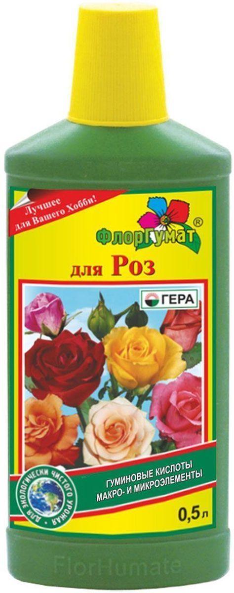 Удобрение Гера ФлорГумат. Для роз, 0,5 л7005Комплексное удобрение Гера ФлорГумат. Для роз выполнено на основе гуминового экстракта сапропеля содержит полный набор элементов питания и микроэлементов. Позволяет вырастить экологически чистую продукцию, восстанавливает естественное плодородие почвы. Увеличивает эффективность усвоения элементов питания. Применяется при выращивании роз и других декоративно-цветущих растений и кустарников в домашних условиях, в закрытом и открытом грунте. Способствует повышению декоративных свойств (в том числе, за счет более интенсивного окрашивания лепестков и листьев растений, увеличивая размер чашечки), стимулирует рост растений и развитие корневой системы, обеспечивая длительное цветение, повышает устойчивость к неблагоприятным факторам окружающей среды.Товар сертифицирован.