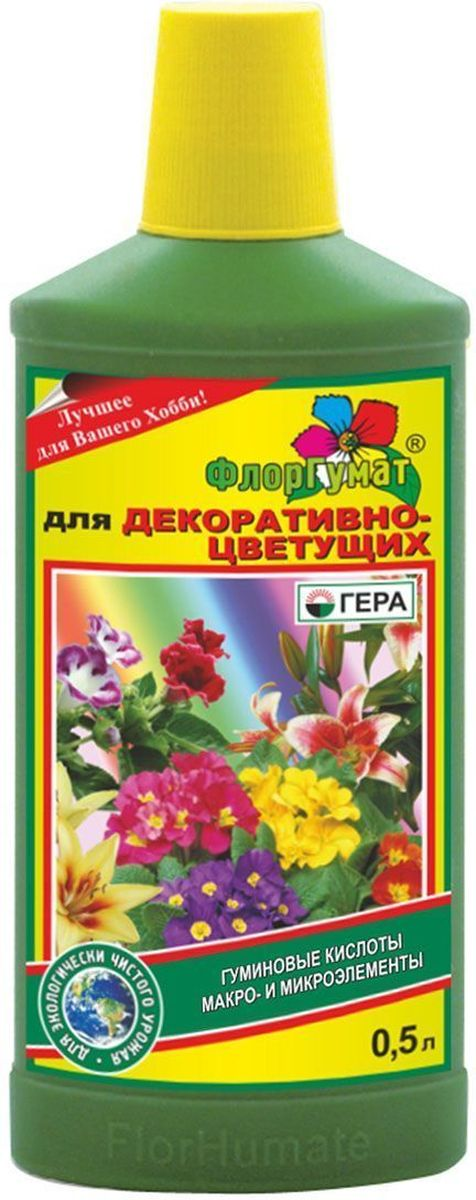 Удобрение Гера ФлорГумат. Для декоративно-цветущих, 0,5 л7006Комплексное удобрение Гера ФлорГумат. Для декоративно-цветущих выполнено на основе гуминового экстракта сапропеля содержит полный набор элементов питания и микроэлементов. Позволяет вырастить экологически чистую продукцию, восстанавливает естественное плодородие почвы. Увеличивает эффективность усвоения элементов питания. Применяется для предпосевной обработки и подкормки любых декоративно-цветущих растений в домашних условиях, в закрытом и открытом грунте, таких как фуксия, бегония, азалия, герань, бальзамин, гвоздика, маргаритка, астра, примула, роза и др. Способствует повышению декоративных свойств (в том числе, за счет более интенсивного окрашивания лепестков и листьев растений, увеличения размеров чашечки), стимулирует рост растений и развитие их корневой системы, обеспечивает длительное цветение, повышает устойчивость к неблагоприятным факторам окружающей среды.Товар сертифицирован.