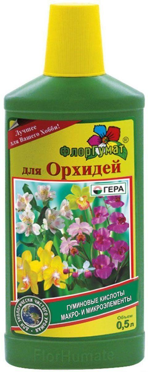 Удобрение Гера ФлорГумат. Для орхидей, 0,5 л7012Комплексное удобрение Гера ФлорГумат. Для орхидей на основе гуминового экстракта сапропеля содержит полный набор элементов питания и микроэлементов. Увеличивает эффективность усвоения элементов питания. Применяется для подкормок в период вегетации всех видов орхидей, таких как Фаленопсис, Каттлея, Дендробиум, Мильтониопсис, Пафиопедилум (Башмачок), Цимбидиум, Мильтония и других. Способствует пышному и длительному цветению, повышению декоративных свойств, стимулирует развитие корневой системы, стимулирует устойчивость к неблагоприятным факторам окружающей среды.Содержание питательных веществ, г/л: гуминовые кислоты - 2; азот - 15; фосфор - 2; калий - 3; кальций - 0,35; магний - 0,08; сера - 3.Микроэлементы, г/л: бор - 0,1–0,3; молибден - 0,02–0,04; марганец - 0,4–0,7; цинк - 0,3–0,45; медь - 0,1–0,2; кобальт - 0,02–0,04; железо - 0,06–0,1.Кислотность (pH) - не более 10.Товар сертифицирован.