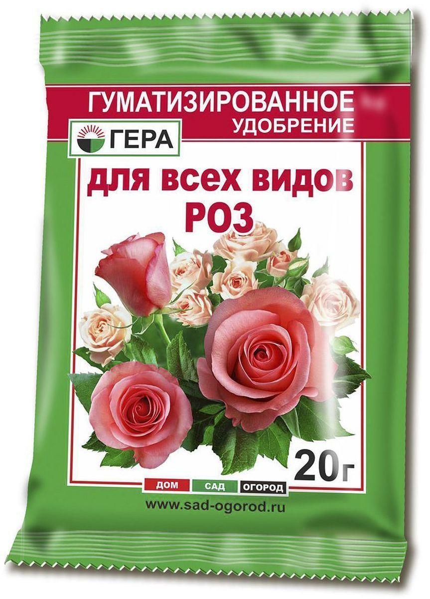Удобрение Гера Для Роз, 20 г8011Смешанное удобрение Гера Для Роз подходит для основного внесения и подкормки всех видов роз на всех видах почв. Не содержит хлора и нитратного азота.Содержит полный сбалансированный набор элементов питания, необходимых для нормального роста и развития растений. Стимулирует пышное цветение, улучшает декоративные свойства. Введение гумата увеличивает рост наземной и корневой части растений, повышает устойчивость растений к неблагоприятным воздействиям среды, болезням и вредителям, а также позволяет повысить эффективность усвоения минеральных компонентов удобрения за счет перевода их в более доступную для растений форму.Товар сертифицирован.