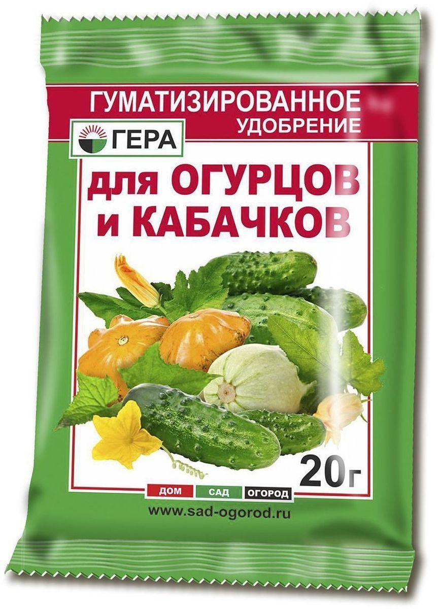 Удобрение Гера Для огурцов и кабачков, 20 г8013Смешанное удобрение Гера Для огурцов и кабачков подходит для основного внесения иподкормки огурцов, кабачков, патиссонов на всех видах почв. Не содержит хлора и нитратногоазота. Содержит полный сбалансированный набор элементов питания, необходимых для нормальногороста и развития растений. Стимулирует развитие плодов, улучшает вкусовые качества.Введение гумата увеличивает рост наземной и корневой части растений, повышает устойчивостьрастений к неблагоприятным воздействиям среды, болезням и вредителям, а также позволяетповысить эффективность усвоения минеральных компонентов удобрения за счет перевода их вболее доступную для растений форму. Товар сертифицирован.