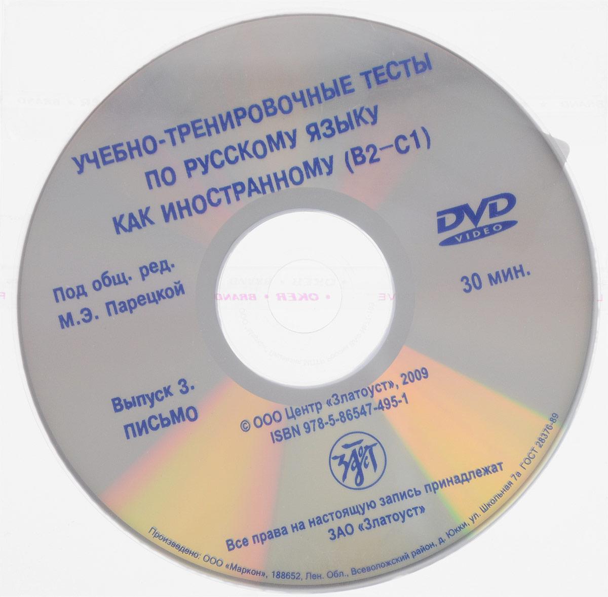 Русский язык как иностранный. Учебно-тренировочные тесты (B2-C1). Выпуск 3. Письмо (аудиокнига DVD)