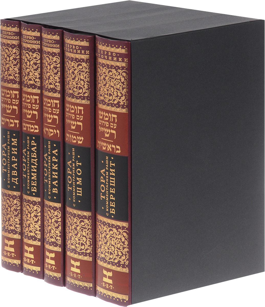 Тора с комментариями Раши. В 5 томах (комплект из 5 книг)