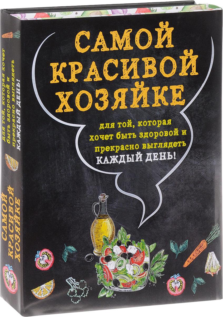 Олеся Гиевская Самой красивой хозяйке (комплект из 2 книг) олеся гиевская 200 здоровых навыков которые помогут вам правильно питаться и хорошо себя чувствовать