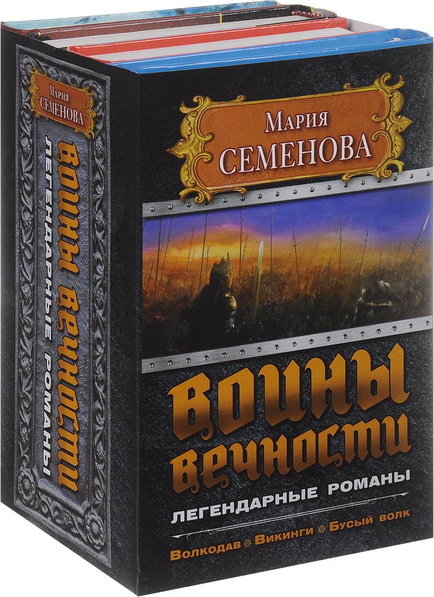 Мария Семенова Воины вечности. Легендарные романы (комплект из 4 книг)