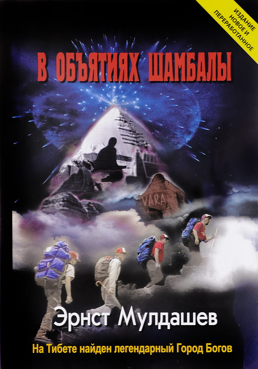 В объятиях Шамбалы. На Тибете найден легендарный Город Богов. Эрнст Мулдашев