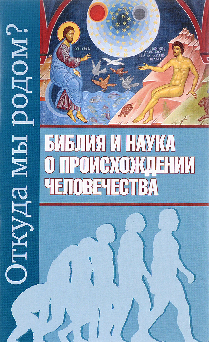 Михаил Молотников Откуда мы родом? Библия и наука о происхождении человечества
