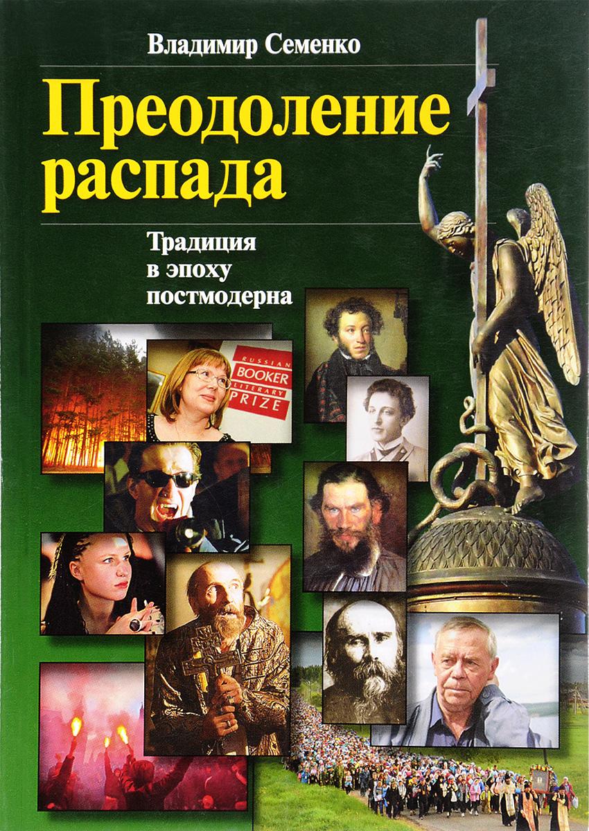 Владимир Семенко Преодоление распада. Традиция в эпоху постмодерна