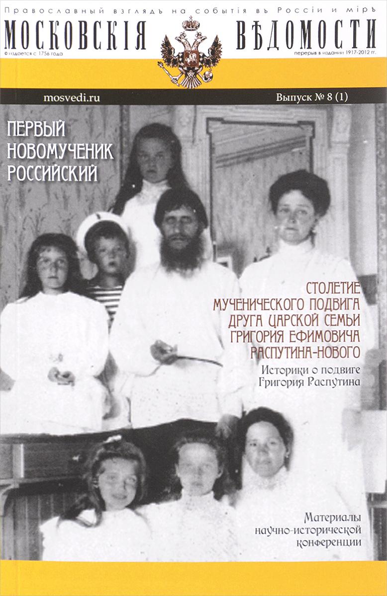 Московские ведомости. Выпуск №8, февраль 2017