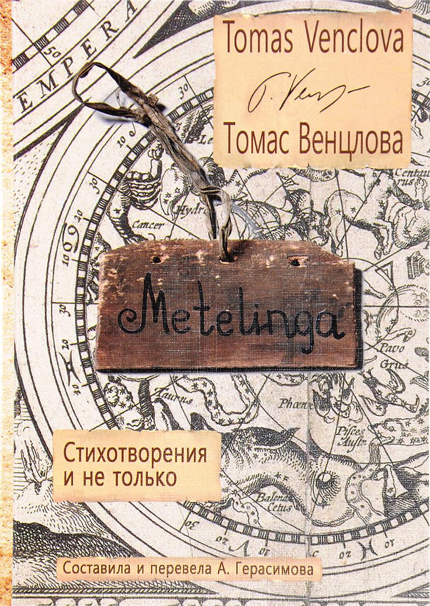 Metelinga. Стихотворения и не только. Томас Венцлова