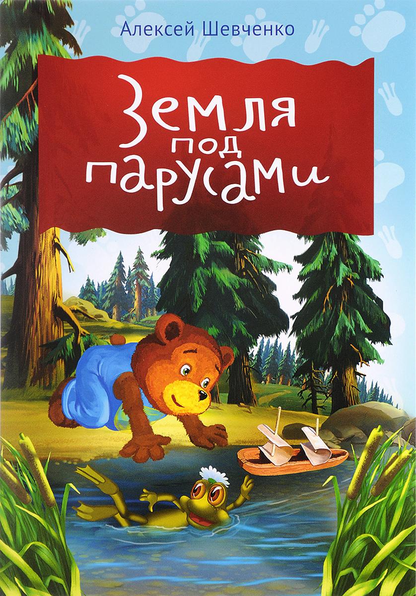 Алексей Шевченко Земля под парусами