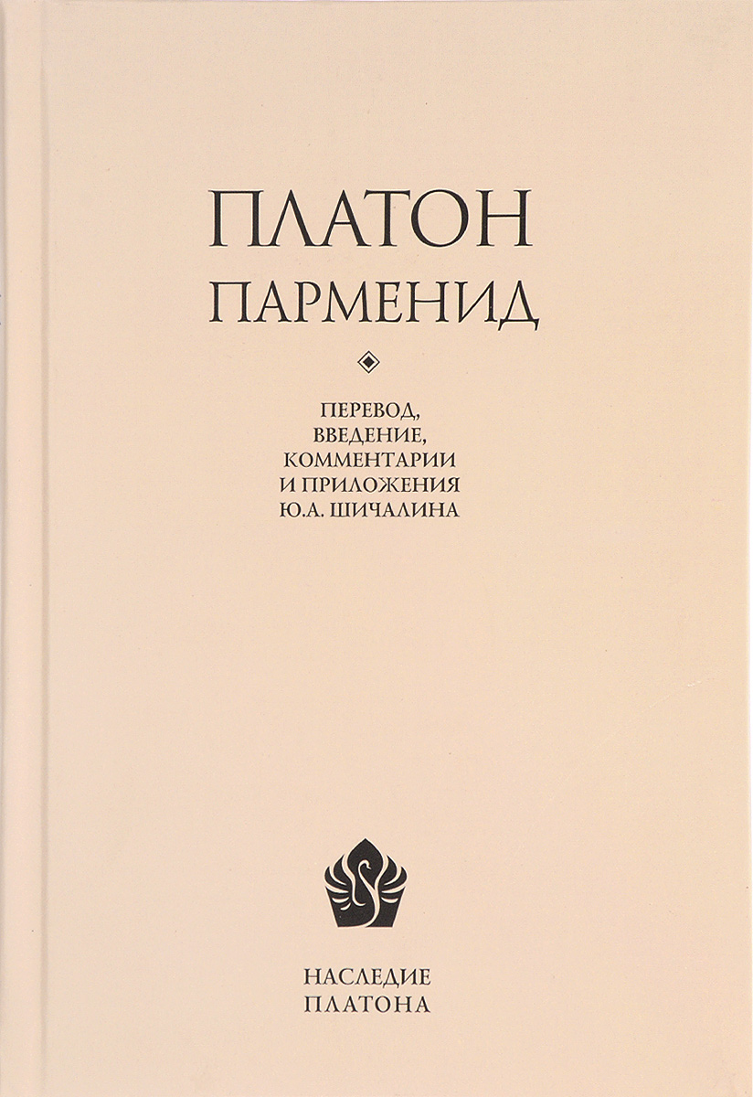 Платон Парменид книга как то раз платон зашел в бар