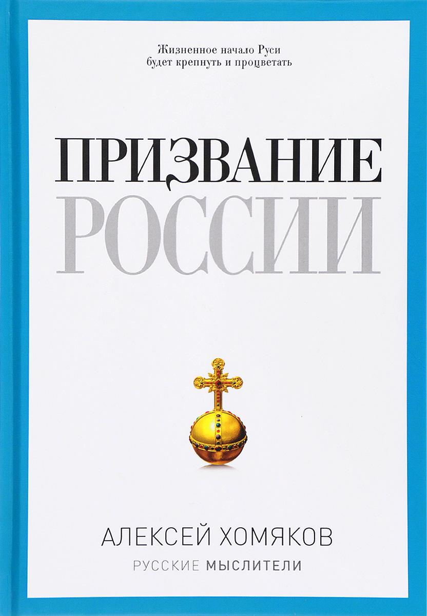 Алексей Хомяков Призвание России