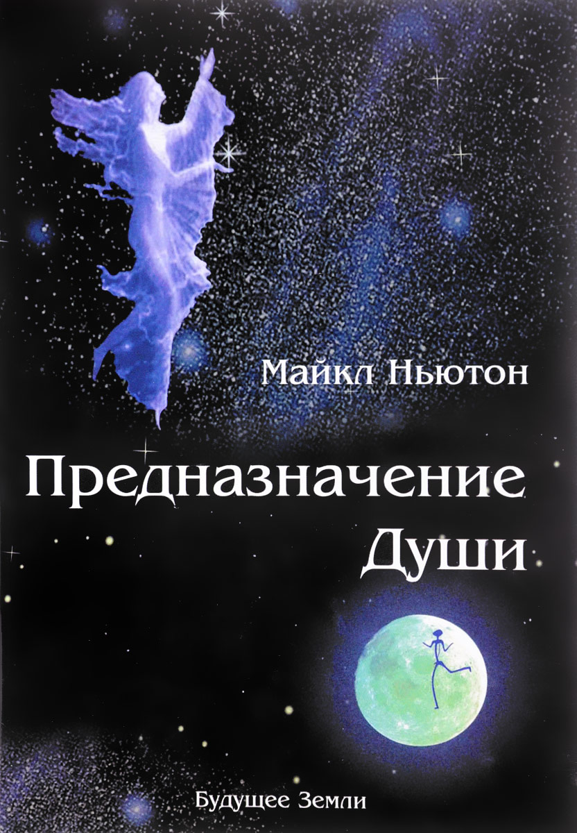 Майкл Ньютон Предназначение Души. Жизнь между жизнями книгу из времени в вечность посмертная жизнь души