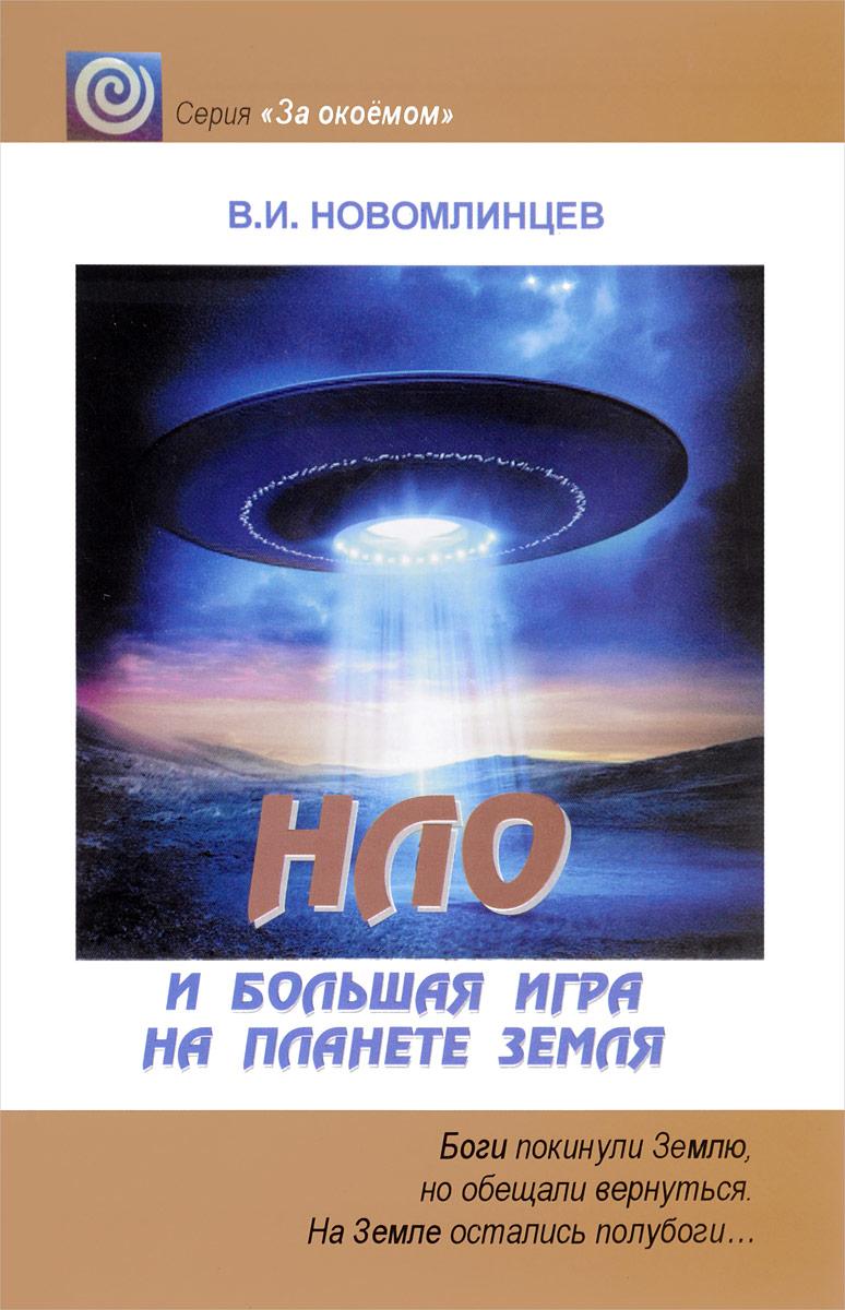 В. И. Новомлинцев НЛО и большая игра на планете Земля