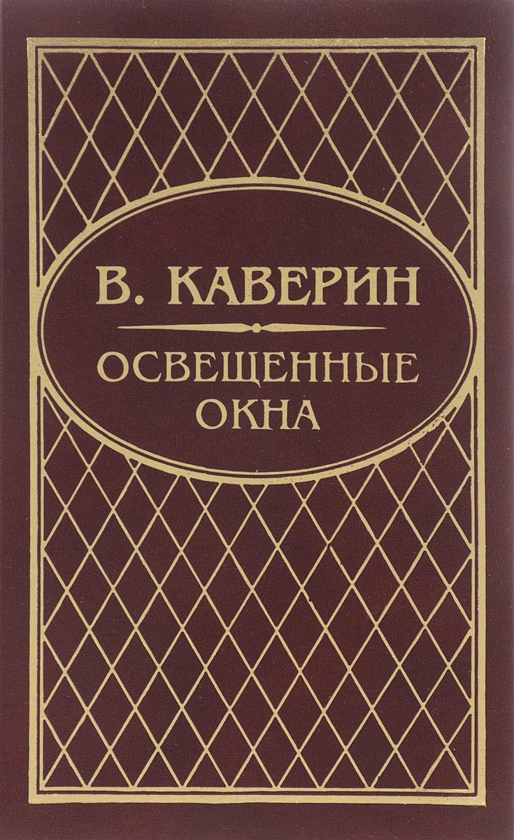 Вениамин Каверин Освещенные окна. Трилогия. Том 1 окна
