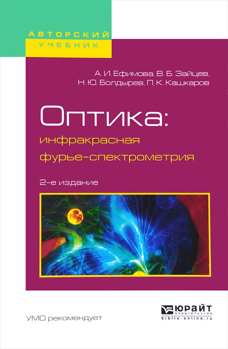 Оптика. Инфракрасная фурье-спектрометрия. Учебное пособие