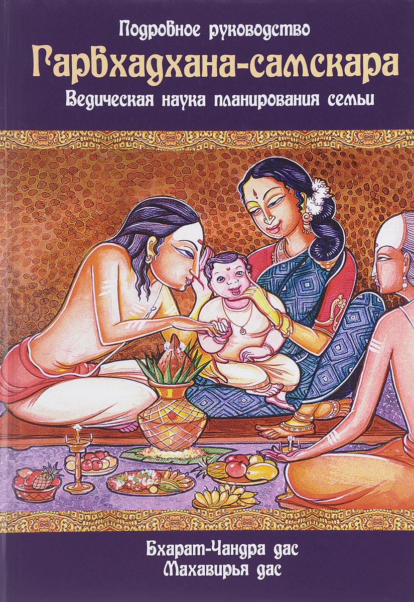 Гарбхадхана-самскара. Ведическая наука планирования семьи. Подробное руководство. Бхарат-Чандра дас, Махавирья дас