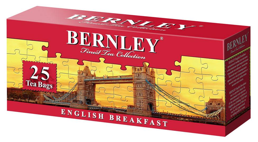 Bernley English Breakfast черный чай в пакетиках, 25 шт1070048Bernley English Breakfast - высокогорный черный чай для традиционного английского чаепития. Крепкий чай темно-красного цвета с богатым, насыщенным, невероятно свежим и мощным вкусом, характерным неповторимым ароматом и тонкими фруктовыми нотками в длительном и сочном послевкусии.,Уважаемые клиенты! Обращаем ваше внимание на то, что упаковка может иметь несколько видов дизайна. Поставка осуществляется в зависимости от наличия на складе.