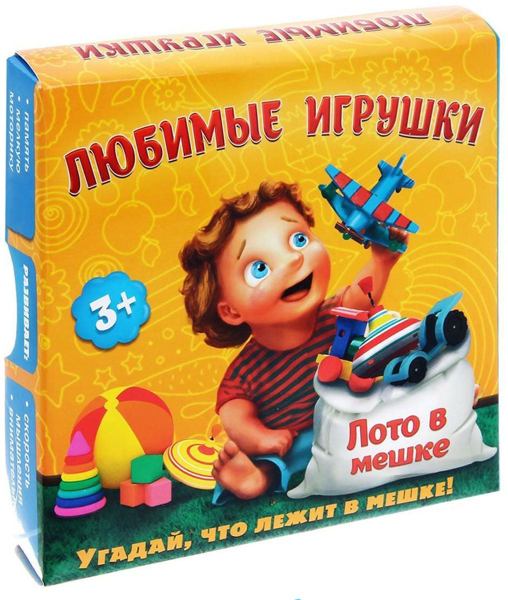 Лас Играс Обучающая игра Любимые игрушки лас играс обучающая игра веселые забавы