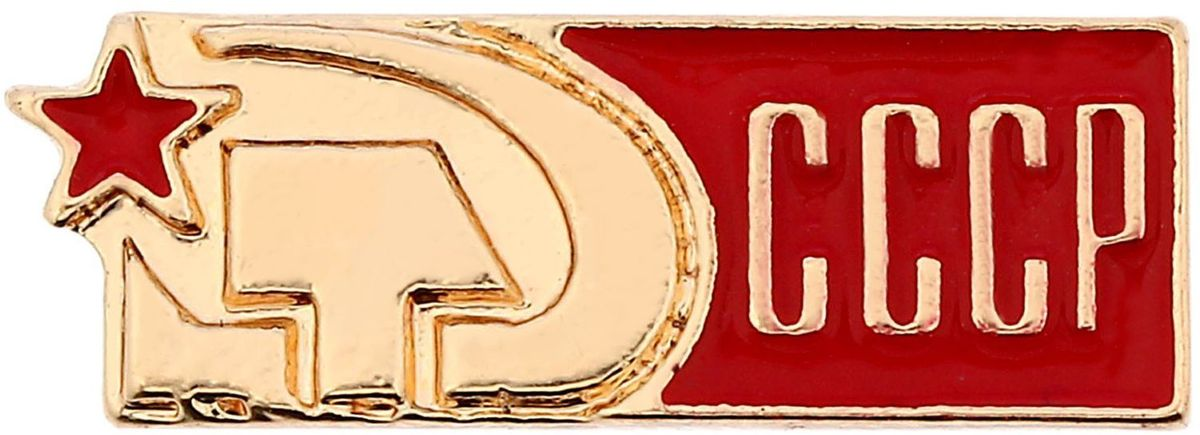 Значок Sima-land Патриот. СССР, 2 х 7 см1256828Значок Sima-land Патриот. СССР сделан из металла с цветной заливкой. Он предназначается для носки на лацкане пиджака и станет прекрасным подарком близкому человеку, другу, бизнесмену.