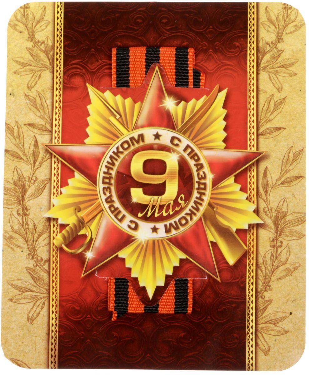 Открытка Sima-land 9 Мая, с георгиевской лентой открытка прорастайка sima land желаю крепкого здоровья