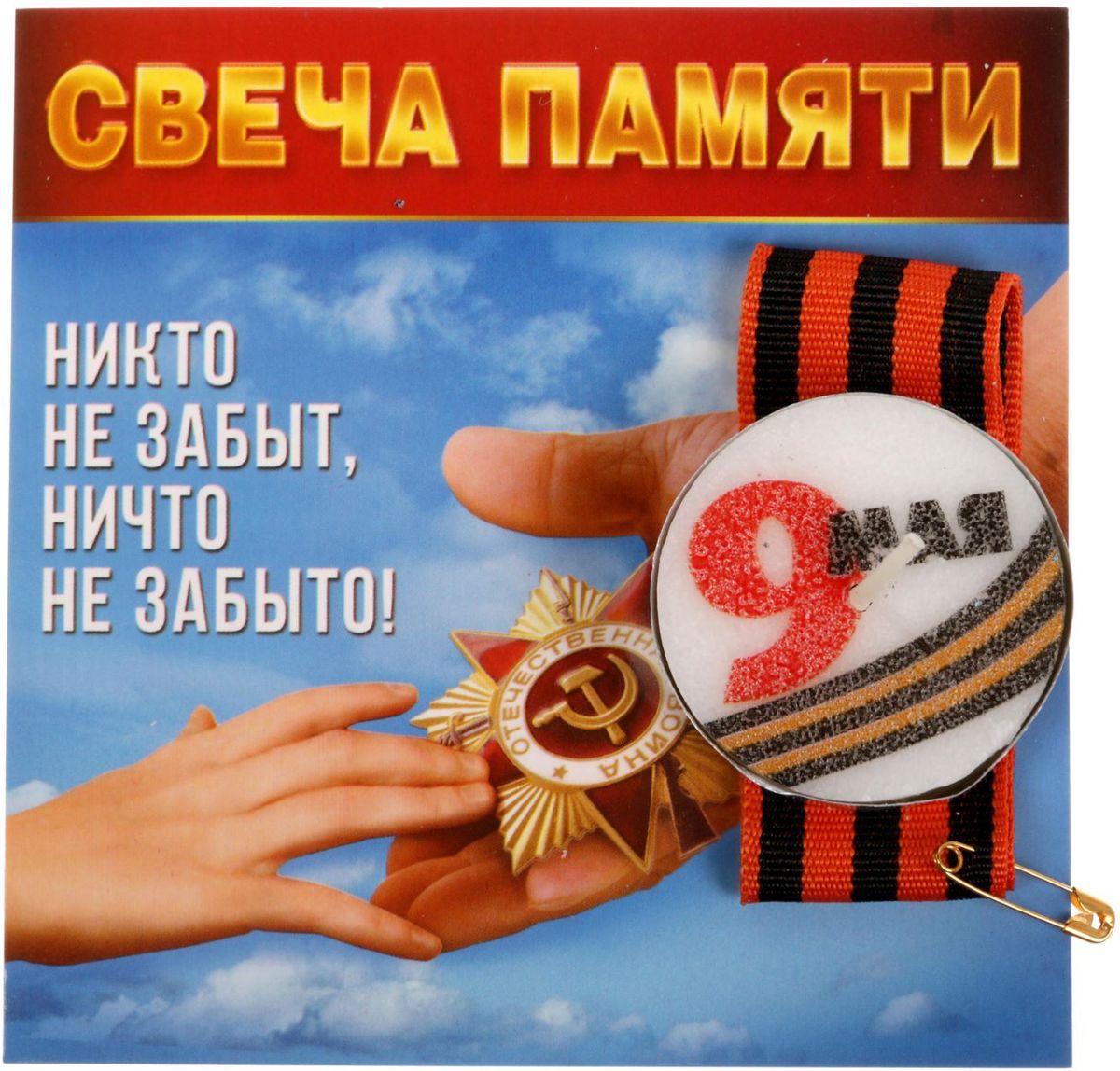 Свеча Sima-land 9 Мая. Никто не забыт, ничто не забыто, с лентой1682890Ежегодно 9 Мая в каждом городе России проходит акция, во время которой люди зажигают огоньки и замирают в минуте молчания возле мест воинской славы, у мемориалов и памятников. Каждый может присоединиться: зажечь свечу в память о погибших за Великую Победу и приколоть на грудь её символ - георгиевскую ленту.