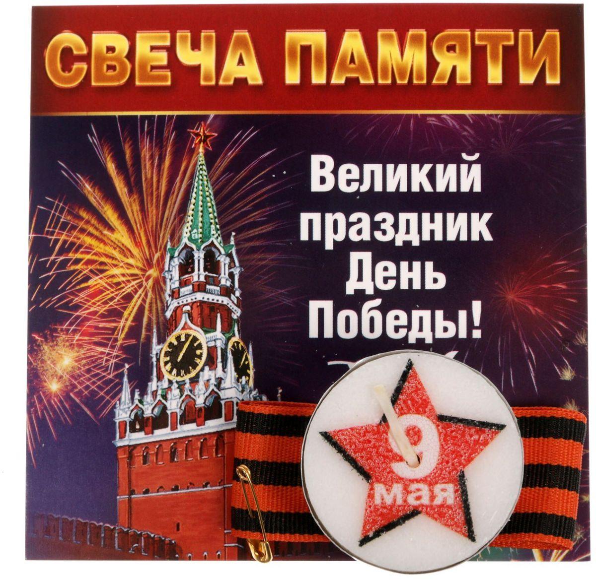 Свеча Sima-land 9 мая. День Победы!, с лентой свеча ароматизированная sima land лимон на подставке высота 6 см