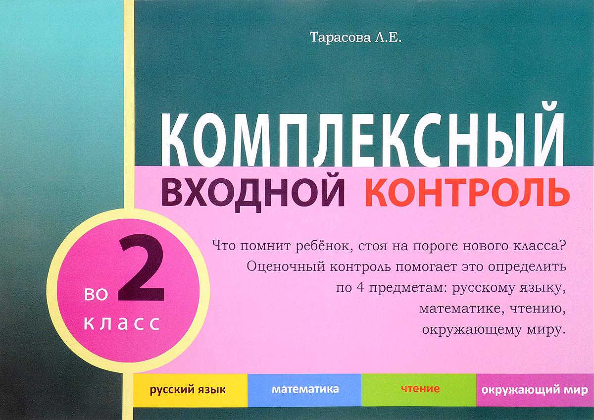 Л. Е. Тарасова Комплексный входной контроль во 2 класс андрей фурсов россия на пороге нового мира холодный восточный ветер – 2