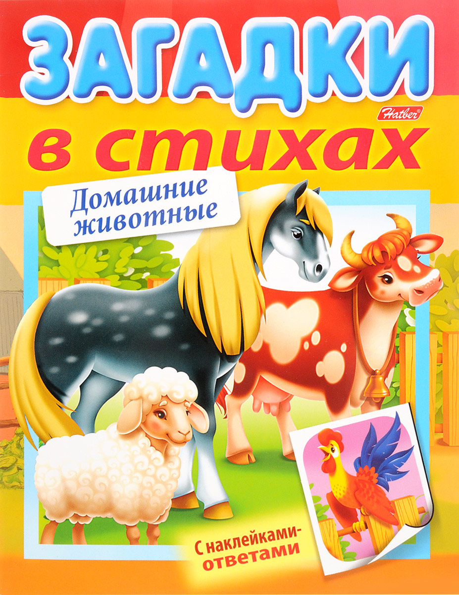 Домашние животные (+ наклейки)