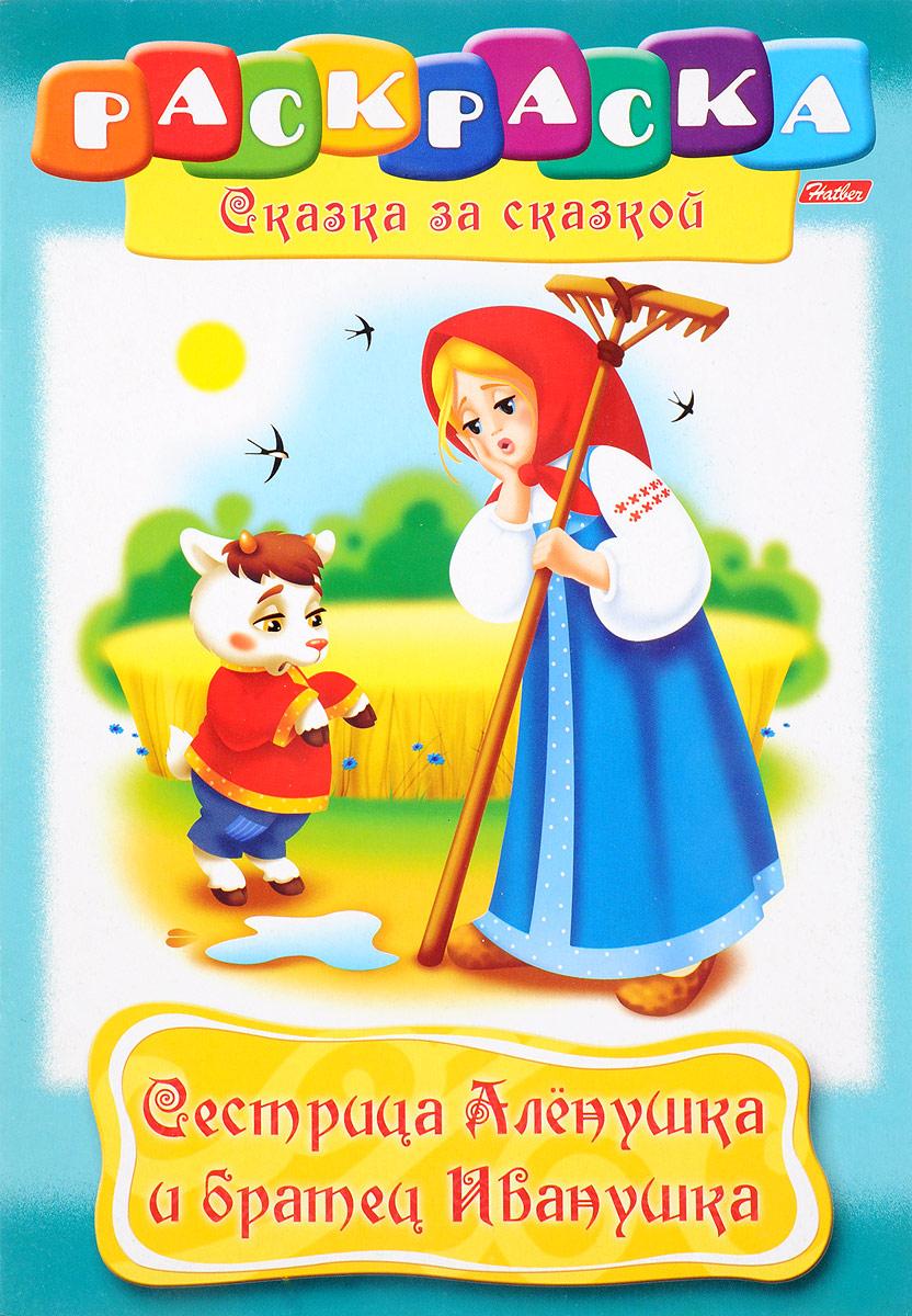 Сестрица Аленушка и братец Иванушка. Раскраска