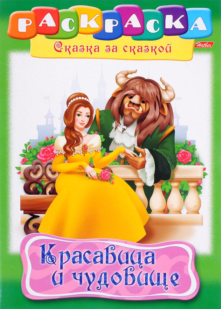 Красавица и чудовище. Раскраска красавица и чудовище dvd книга