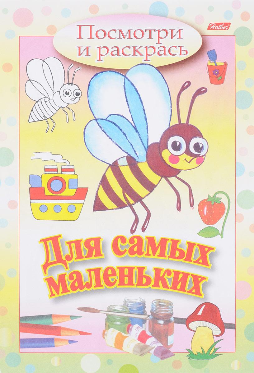 Пчелка. Раскраска для самых маленьких