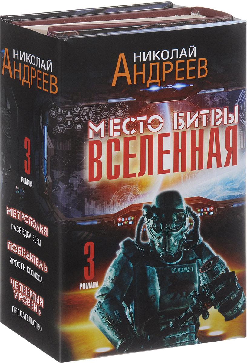 купить Николай Андреев Место битвы - Вселенная (комплект из 3 книг) по цене 389 рублей