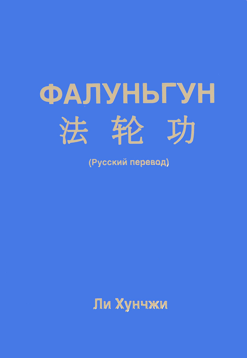 Фалуньгун. Ли Хунчжи