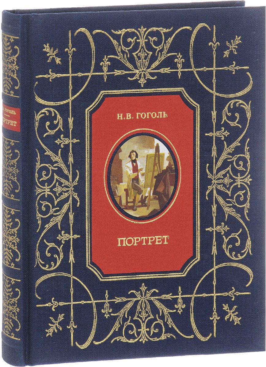 Н. В. Гоголь Портрет (подарочное издание) н в гоголь ревизор подарочное издание