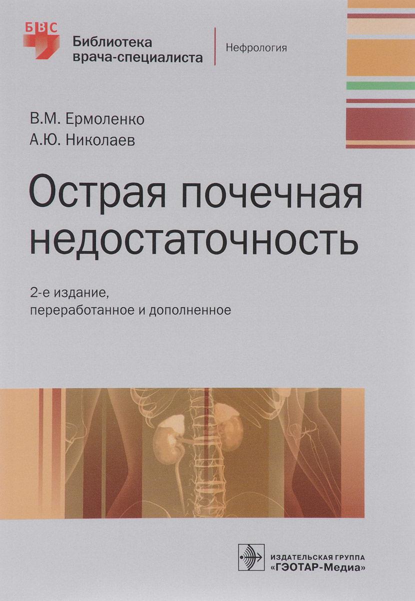 Острая почечная недостаточность. Руководство. В. М. Ермоленко, А. Ю. Николаев