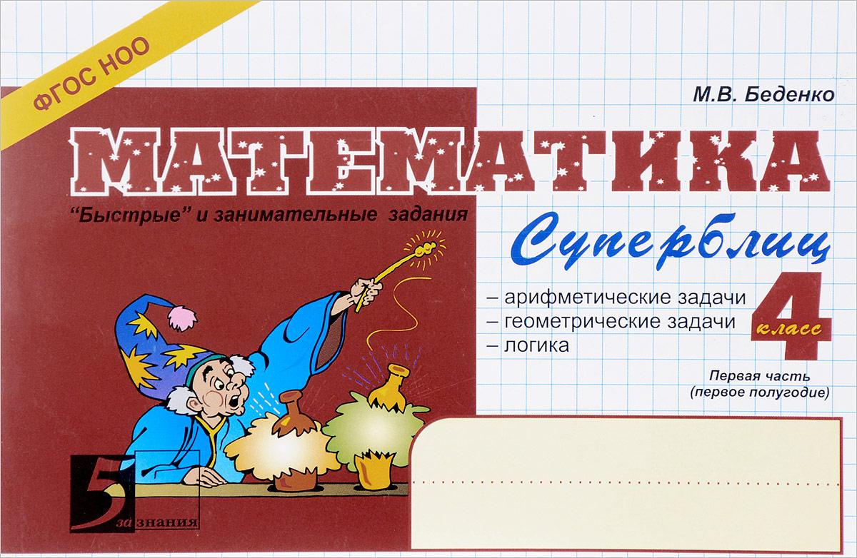 М. В. Беденко Математика. 4 класс. Часть 1 (1 полугодие). Суперблиц
