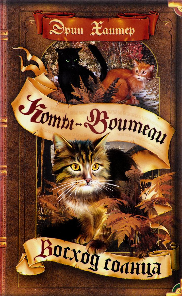 Эрин Хантер Восход солнца ISBN: 978-5-00111-008-8