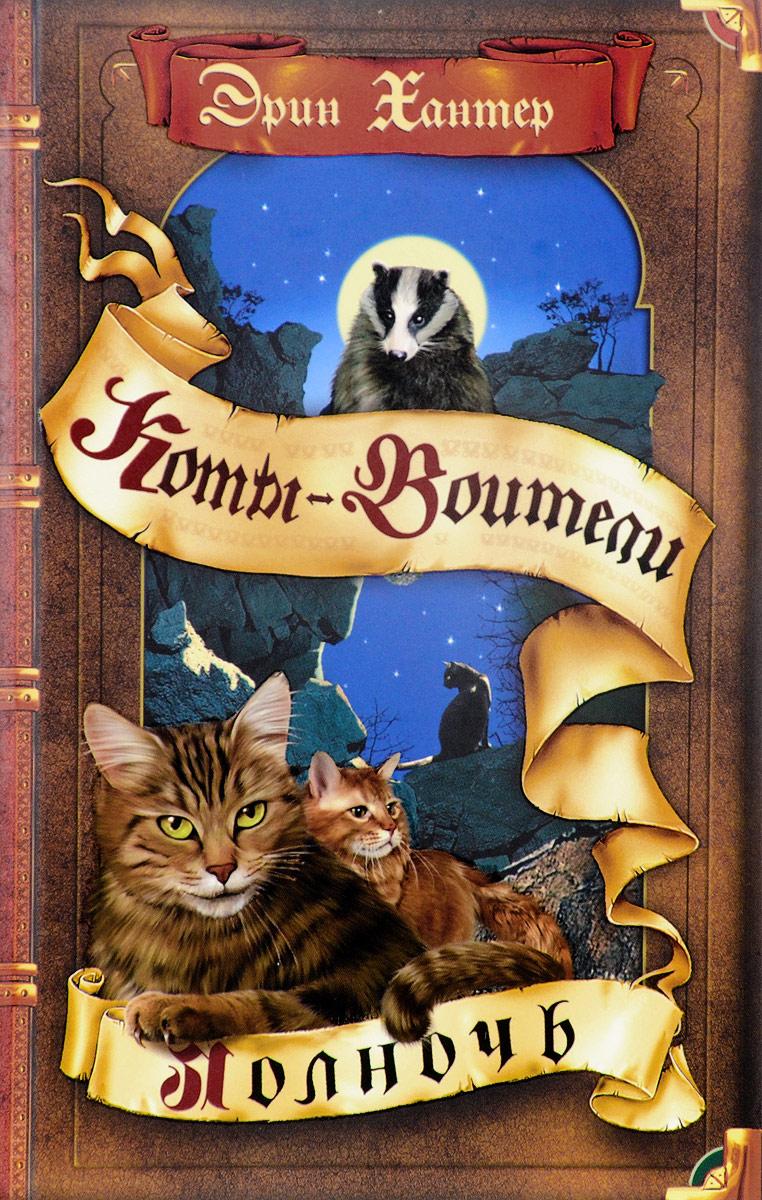 Эрин Хантер Полночь ISBN: 978-5-00111-024-8