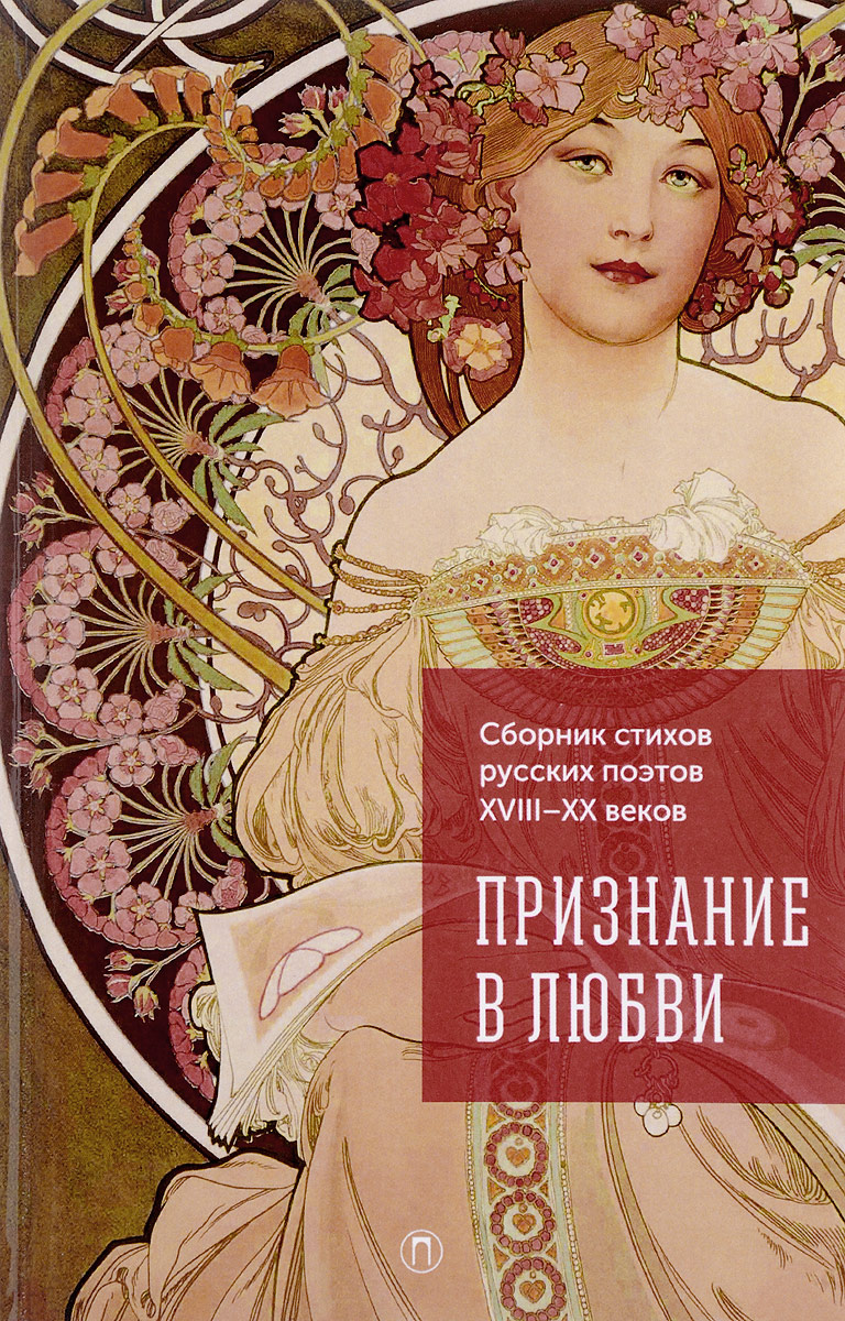 Признание в любви. Сборник стихов русских поэтов  XVIII-XX вв.