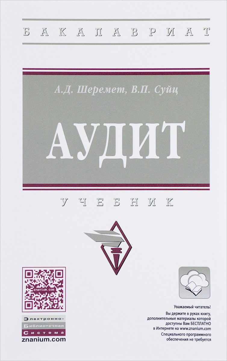 А. Д. Шеремет, В. П. Суйц Аудит. Учебник виктор паулевич суйц аудит
