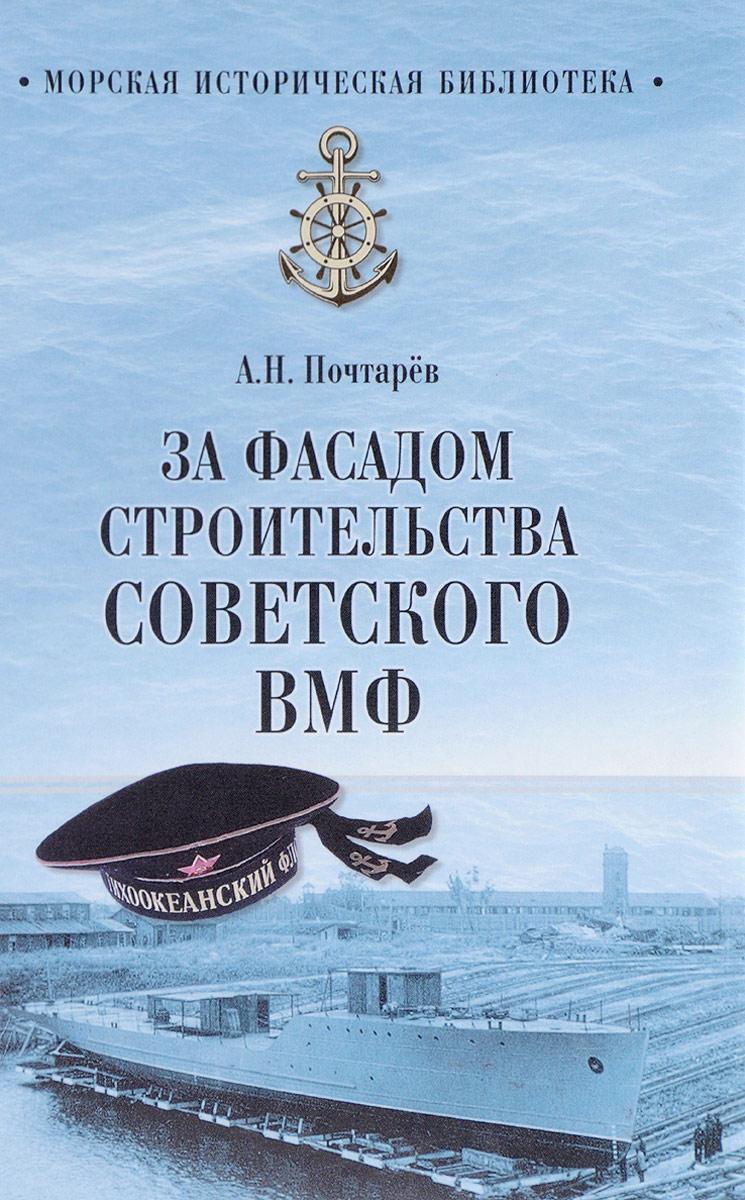 А.Н. Почтарёв За фасадом строительства советского ВМФ