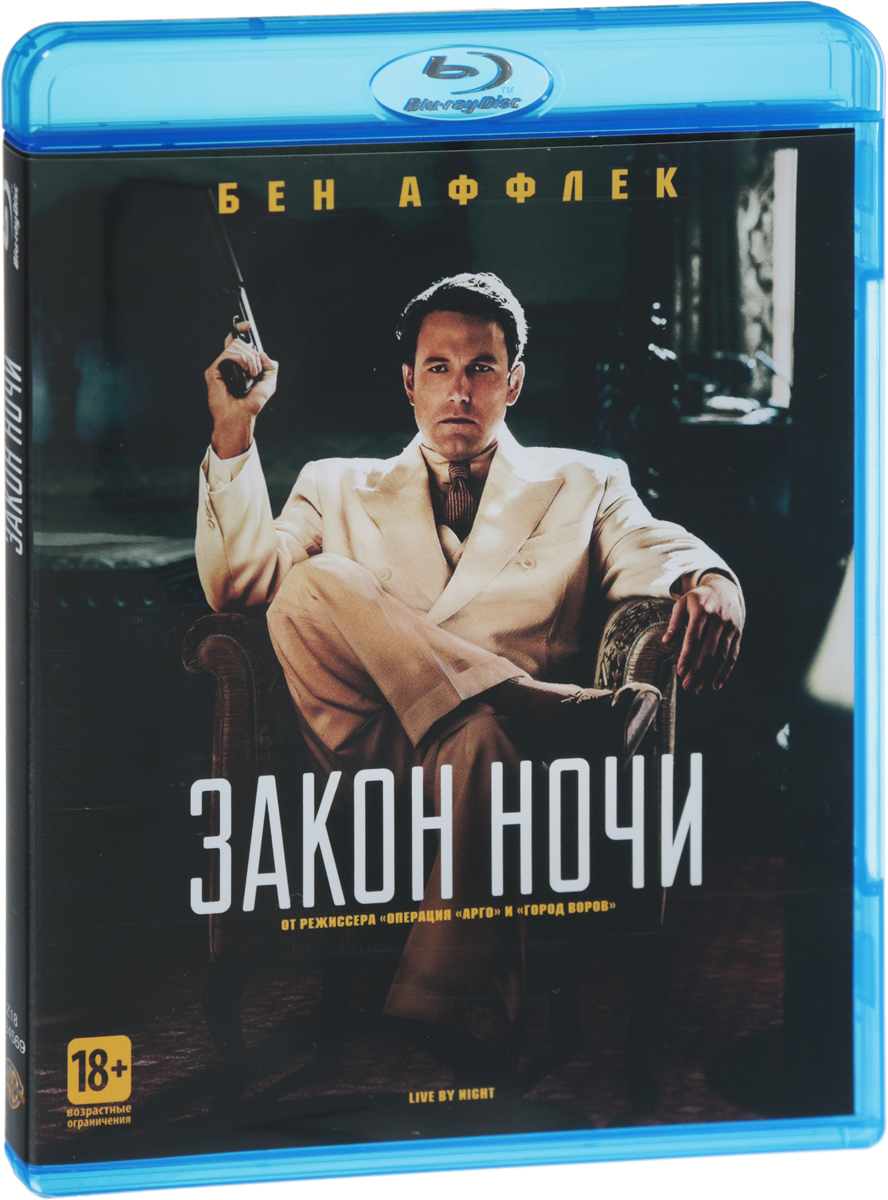 Закон ночи (Blu-ray) vtb collection