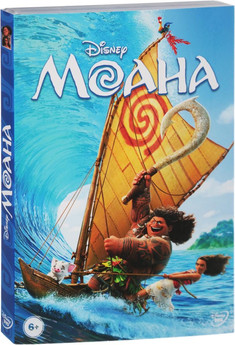 Моана михаил пляцковский фонтаны в океане стихи