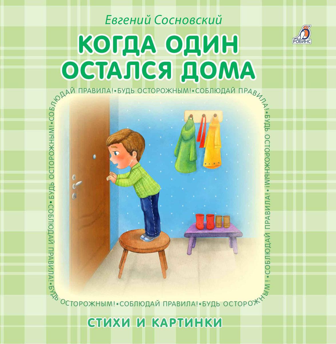 Zakazat.ru: Когда один остался дома. Стихи и картинки. Евгений Сосновский
