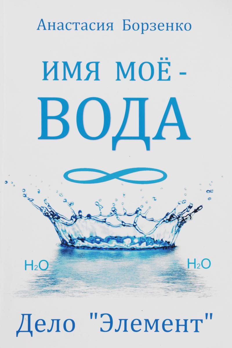 Имя моё - вода. Дело