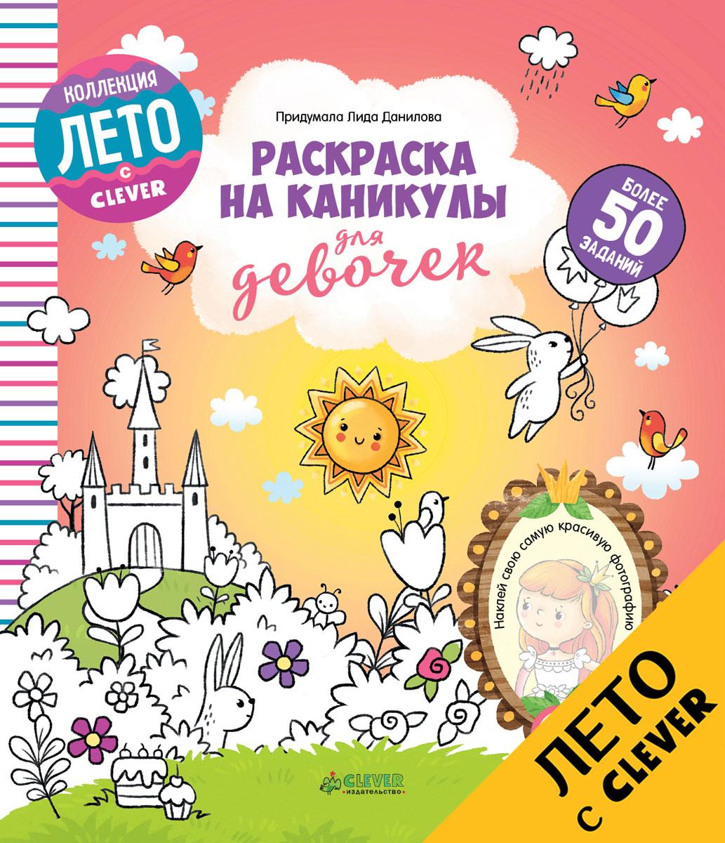 Лида Данилова Раскраска на каникулы для девочек данилова а в прекрасный возраст чтобы умереть